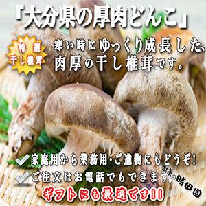 椎茸、厚肉どんこ