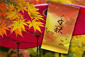 板橋区にある やまもりチェーン ㈱時田園高島平店では、季節限定「秋のお茶」千秋を販売中。香ばしい香りと甘みあるまろやかな味が美味しいです。敬老の日ギフトにもどうぞ。