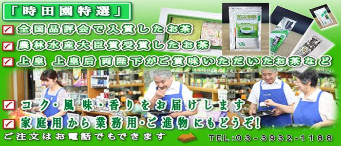 お茶の時田園、高島平店、特選茶季節限定商品です