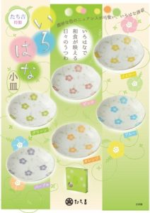 ㈱時田園 高島平店 新茶予約で たち吉 の小皿をプレゼント‼